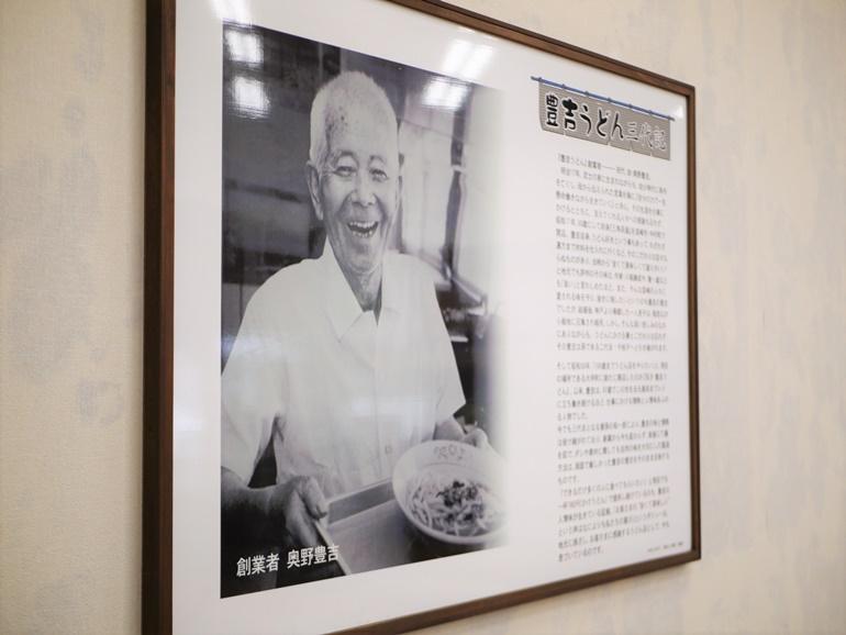 Mr.toyokichi okuno