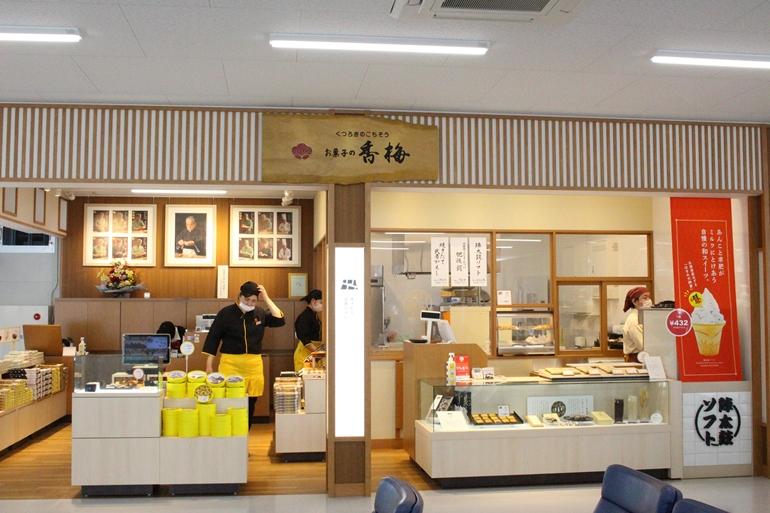 okashinokoubai