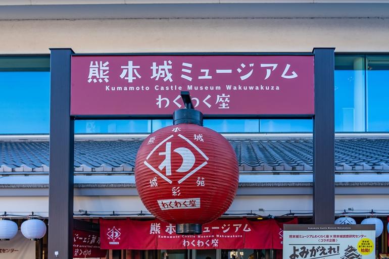kumamotowakuwakumuseum