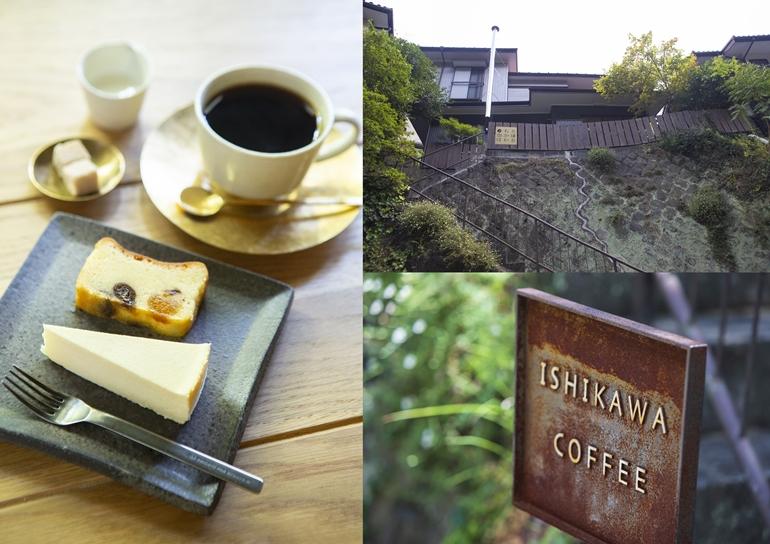 ishikawacoffee