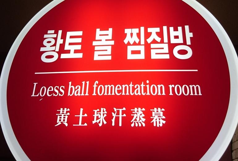 韓国の汗蒸幕(ハンジュンマク)