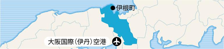 大阪国際(伊丹)空港 - 伊根町