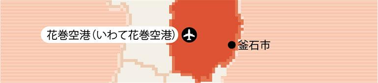 花巻空港(いわて花巻空港) - 釜石市