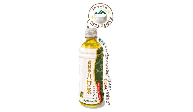 JAふくおか八女 福岡の八女茶 JAマークに八女の本気を感じる キリッとさっぱりさわやか茶。甘いもの、油もののお供に。