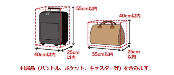合計:115cm以内 55cm×40cm×25cm以内 付属品(ハンドル、ポケット、キャスター等)を含みます。